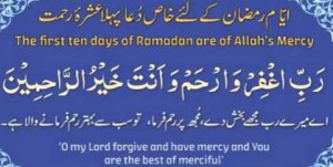 Ramzan-Dua-for-first-10-days-of-Ramzan